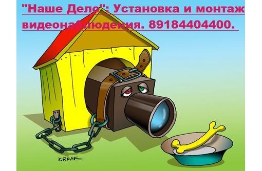 """""""Наше Дело"""": Установка и монтаж видеонаблюдения., фото — «Реклама Краснодара»"""