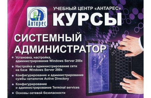С 22 марта новая группа! Курс: «Системный администратор», фото — «Реклама Краснодара»