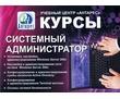 новая группа! Курс: «Системный администратор», фото — «Реклама Краснодара»