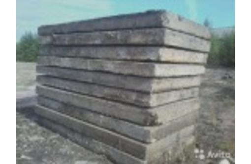 Продаем дорожные плиты б/у в хорошем состоянии., фото — «Реклама Тимашевска»