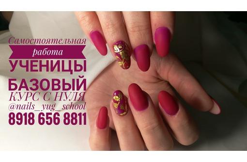 Курсы маникюра, педикюра, наращивания ногтей, фото — «Реклама Краснодара»