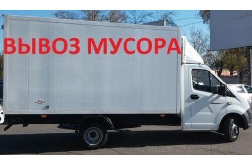 Услуги по вывозу мусора, веток. Услуги рабочих грузчиков, фото — «Реклама Геленджика»
