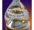 Продаю едкий натр (NAOH) Каустическая сода - Автохимия и автокосметика в Армавире