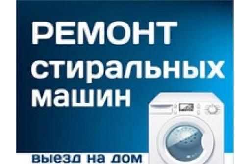 Мастер по ремонту стиральных машин, фото — «Реклама Сочи»