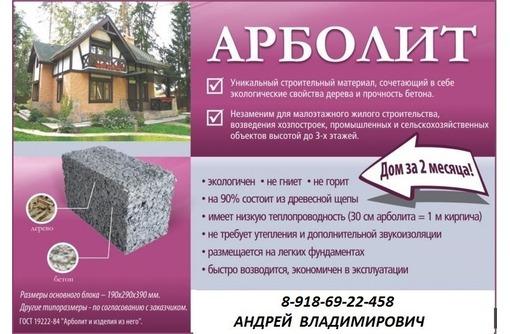 #Арболит Блок Строительство ЮФО ст Каневская, фото — «Реклама Краснодара»