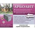 Дома ,Срубы,СИПпанели, Каттеджи,  Строительство ЮФО ст Каневская - Строительные работы в Краснодаре