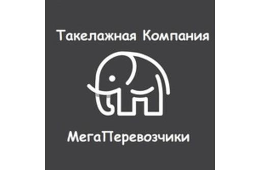 Перевозка станков.Такелажные услуги., фото — «Реклама Краснодара»