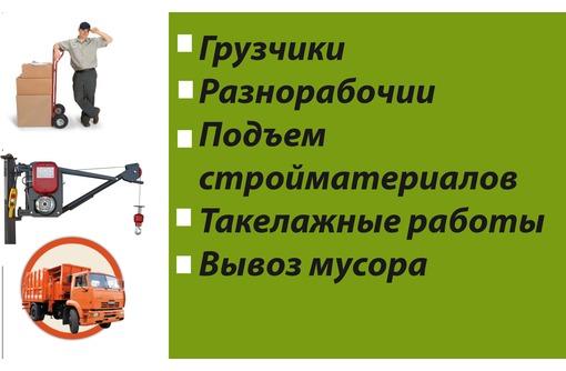 Аккуратные грузчики. Грузоперевозки. Междугородние переезды., фото — «Реклама Геленджика»