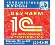 """Новая группа """"Программирование в 1С. Конфигурирование и администрирование 1С"""", фото — «Реклама Краснодара»"""