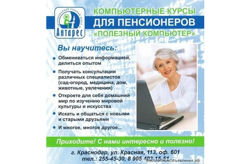 """Новая группа! Курс """"Полезный компьютер"""" (основы), фото — «Реклама Краснодара»"""