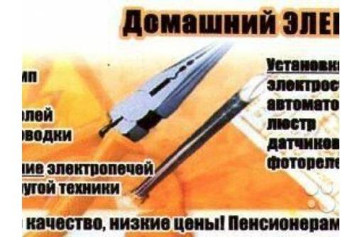 Услуги электрика электромонтажника, фото — «Реклама Армавира»