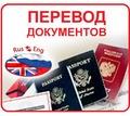 Справка о несудимости срочно - Переводы, копирайтинг в Кубани