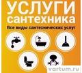 Thumb_big_ekaterinburg-santehnika-lyuboj-slozhnosti-902419851