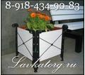 Кашпо уличные из дерева на металлокаркасе с оцинкованным посадочным контейнером - Садовая мебель и декор в Сочи