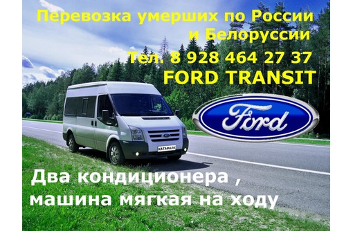 Россия , служба перевозки умерших , Катафалк - дальнобойщик , решаем все вопросы под ключ ., фото — «Реклама Геленджика»