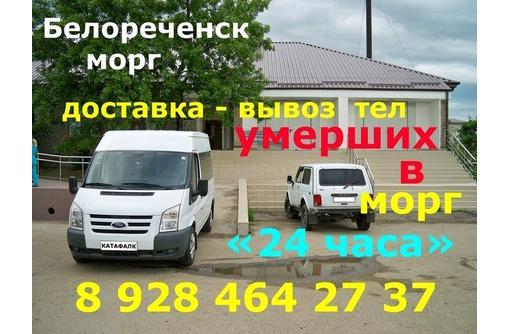 Белореченск .  Перевозка в морг , доставка - вывоз тел умерших, фото — «Реклама Белореченска»