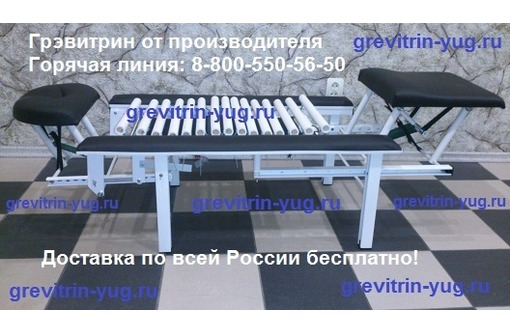 Лечение компрессионного перелома позвоночника тренажер Грэвитрин купить, заказать, фото — «Реклама Краснодара»