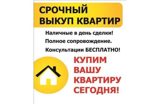 Срочный выкуп недвижимости Анапа, фото — «Реклама Анапы»