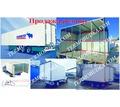 Изотермические фургоны,промтоварные фургоны,продажа,ремонт - Автосервис и услуги в Кубани