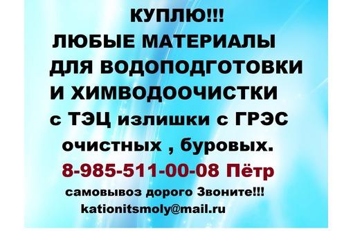 Покупаем катионит анионит сульфоуголь б/у, фото — «Реклама Новороссийска»