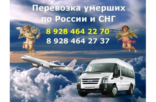 Славянск - на - Кубани . Служба по перевозке умерших, фото — «Реклама Славянска-на-Кубани»