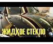 ПОЛИРОВКА ФАР И  КУЗОВА АВТОМОБИЛЯ /обработка ЖИДКИМ СТЕКЛОМ/, фото — «Реклама Краснодара»