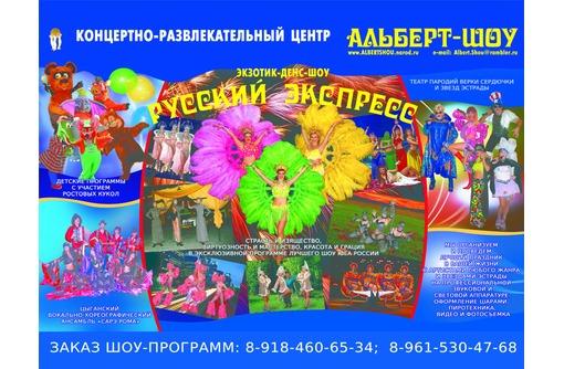 Организация праздников.Цыгане.Шоу балет.Детские программы.Дискотека.Ростовые куклы., фото — «Реклама Краснодара»