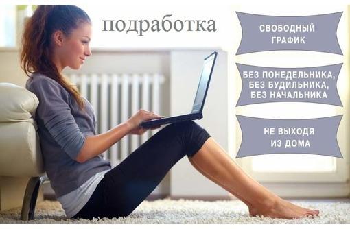 Требуется сотрудник для работы на дому, фото — «Реклама Адлера»