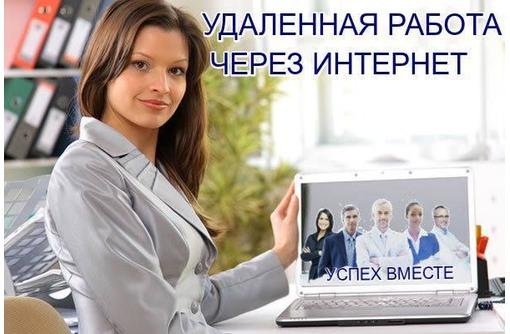 Удаленная работа/ подработка 2-3 часа в день, фото — «Реклама Белореченска»