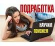 Работа на домашнем ПК (удаленная работа)., фото — «Реклама Геленджика»