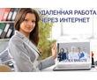 Работа на дому в интернете, фото — «Реклама Ейска»