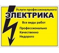 Электрик со стажем, надежно, доступно, гарантия - Энергосбережение в Краснодаре