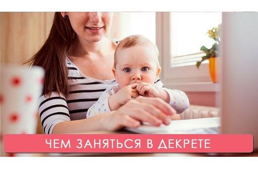Нeсложная работа. Подойдет всем., фото — «Реклама Хадыженска»