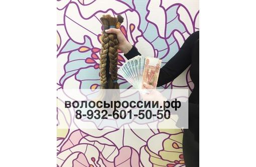 Куплю волосы в Адлере! Дороже всех!!, фото — «Реклама Адлера»