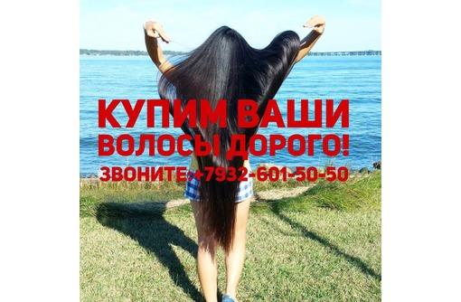 Куплю волосы в Белореченске ДОРОГО!!!, фото — «Реклама Белореченска»