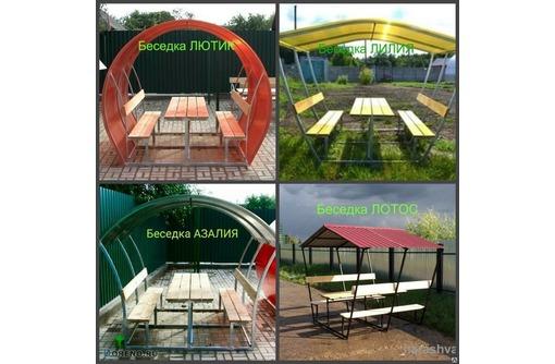 Продаем беседки садовые бесплатная доставка, фото — «Реклама Тимашевска»