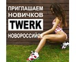 TWERK в Новороссийске. Обучение танцам., фото — «Реклама Новороссийска»