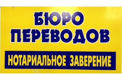 Перевод  с украинского языка, фото — «Реклама Краснодара»