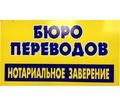 Перевод  с украинского языка - Переводы, копирайтинг в Кубани