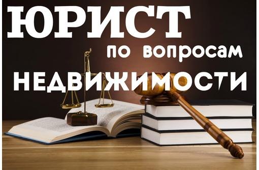 Юрист по вопросам недвижимости, фото — «Реклама Геленджика»