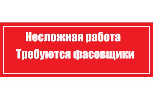 Несложная работа. Требуются фасовщики., фото — «Реклама Краснодара»