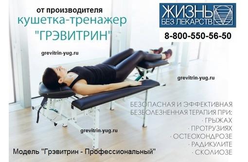 Тренажер для вытяжки позвоночника Грэвитрин-комфорт плюс Вибромассаж спины цена, фото — «Реклама Краснодара»