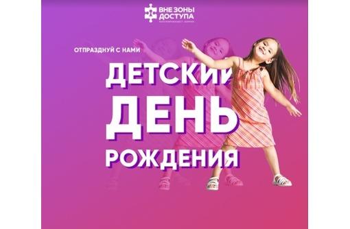 День рождения вашего ребёнка от 7 до 16 лет, фото — «Реклама Краснодара»