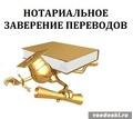 Перевод на английский язык - Переводы, копирайтинг в Кубани