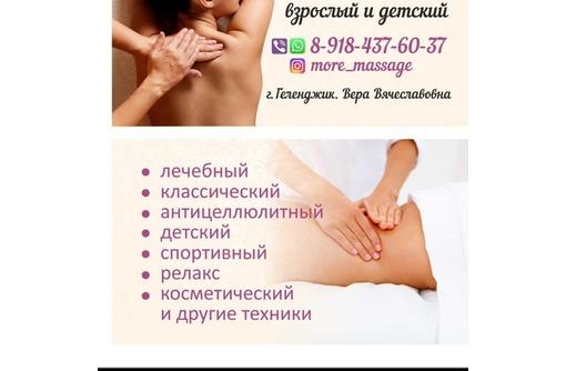 Профессиональный массаж в Геленджике., фото — «Реклама Геленджика»