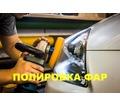 Полировка фар автомобиля защита плёнкой (бронирование) - Ремонт и сервис легковых автомобилей в Краснодаре