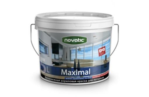Краска для потолка Maximal Германия., фото — «Реклама Краснодара»