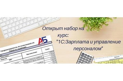 """Курс """"Кадровое делопроизводство+ 1С:Зарплата и управление персоналом"""", фото — «Реклама Краснодара»"""