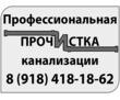 Прочистка канализации, фото — «Реклама Армавира»