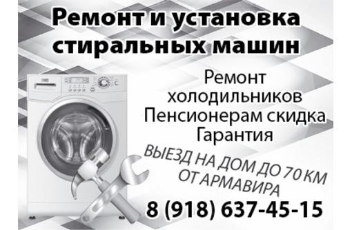 Ремонт стиральных машин и холодильников, фото — «Реклама Армавира»